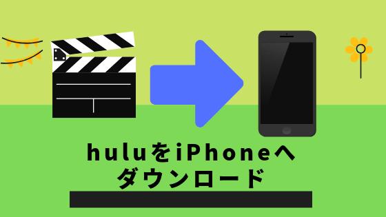 huluをiPhoneにダウンロード