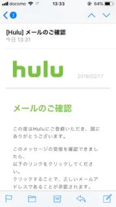 Hulu 認証メール1