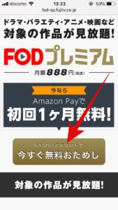 FOD Amazon会員登録