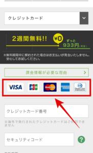 Hulu クレジットカード