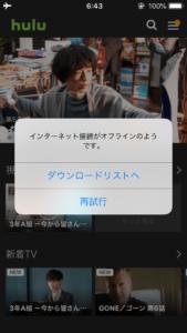 Hulu 機内モード