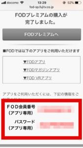 FOD アプリ専用会員番号