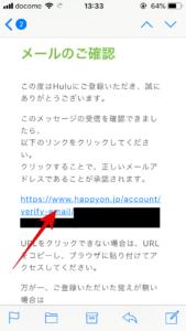 Hulu 認証メール2