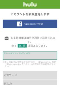 Hulu Facebookで登録