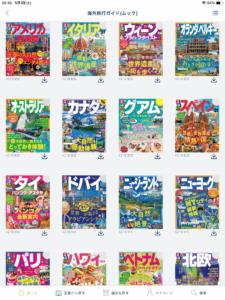 楽天マガジン 海外旅行ガイドブック