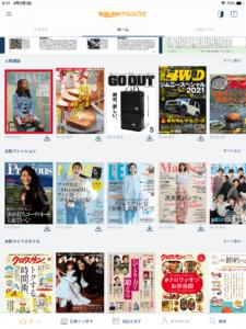 楽天マガジン iPadアプリ