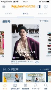 楽天マガジン iPhoneアプリ ホーム