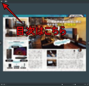 楽天マガジン パソコン版の目次メニュー
