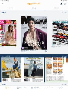 楽天マガジン iPadアプリ ホーム