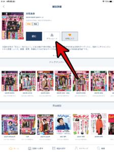 楽天マガジン 雑誌をダウンロード