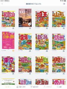 楽天マガジン 旅行ガイドブック