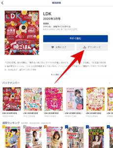 T-MAGAZINE 雑誌をダウンロード