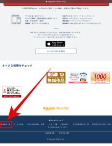 iPad/パソコン 楽天マガジン参加雑誌一覧