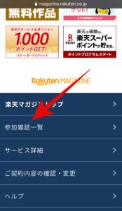 iPhone/楽天マガジン参加雑誌一覧