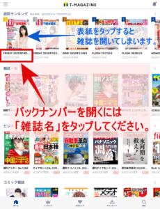 Tマガジン雑誌詳細