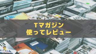 Tマガジン/T-MAGAZINE
