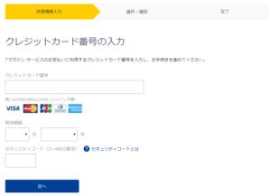 T-MAGAZINE 支払い クレジットカード