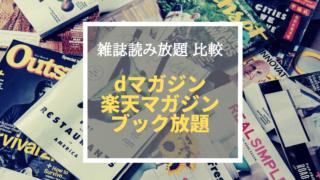dマガジン 楽天マガジン ブック放題 雑誌読み放題 比較